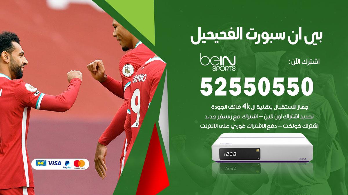 بي ان سبورت الفحيحيل / 52550550 / رقم خدمة عملاء bein sport الكويت