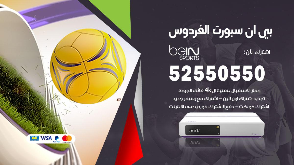 بي ان سبورت الفردوس / 52550550 / رقم خدمة عملاء bein sport الكويت