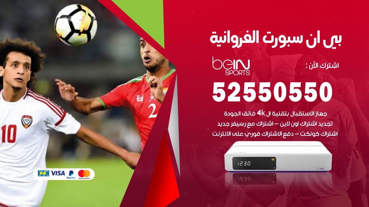 بي ان سبورت الفروانية / 52550550 / رقم خدمة عملاء bein sport الكويت