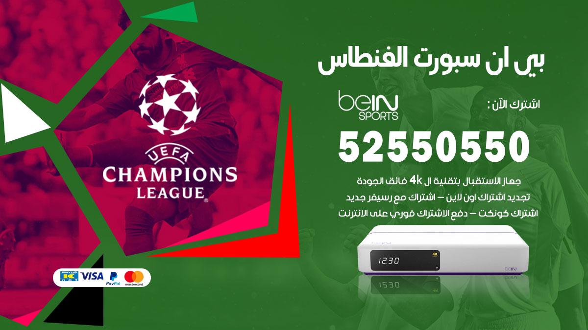 بي ان سبورت الفنطاس / 52550550 / رقم خدمة عملاء bein sport الكويت