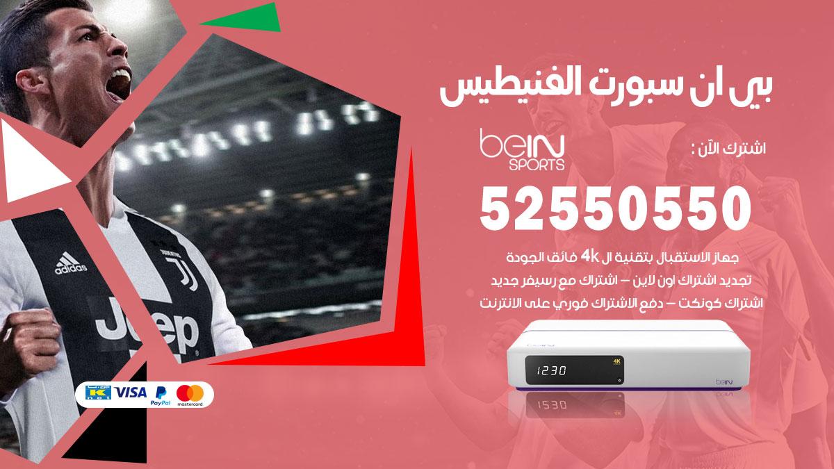 بي ان سبورت الفنيطيس / 52550550 / رقم خدمة عملاء bein sport الكويت
