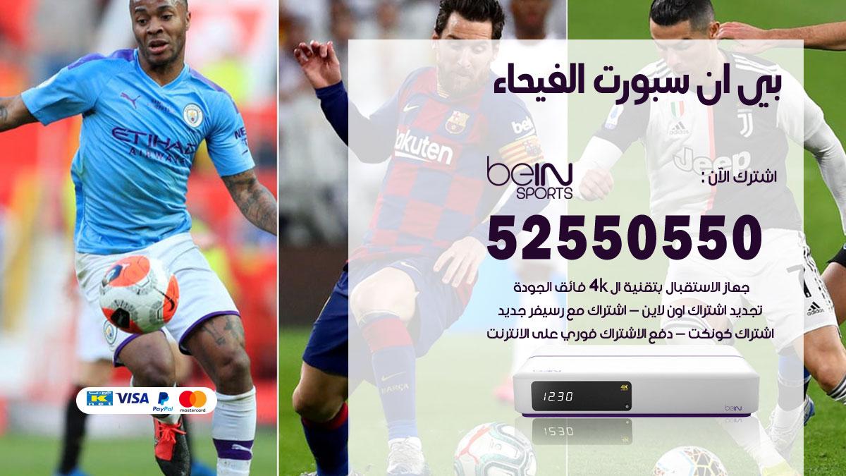 بي ان سبورت الفيحاء / 52550550 / رقم خدمة عملاء bein sport الكويت