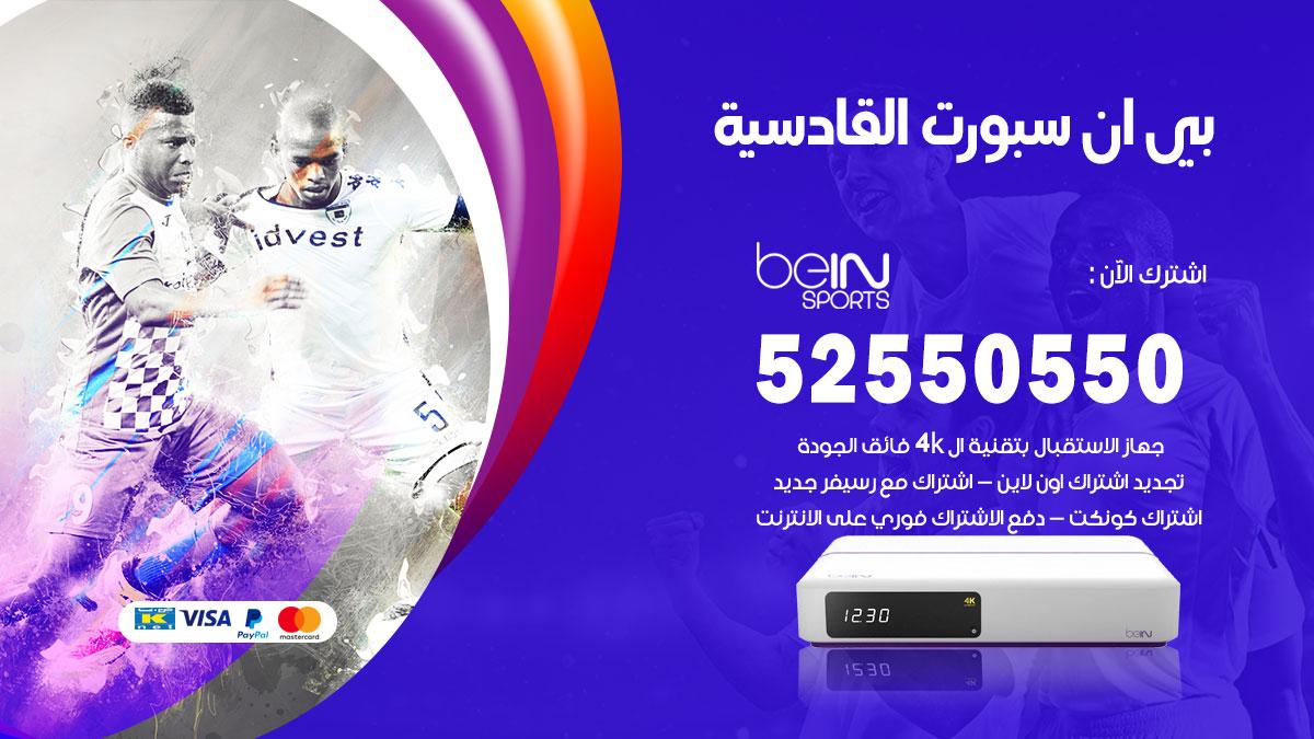 بي ان سبورت القادسية / 52550550 / رقم خدمة عملاء bein sport الكويت