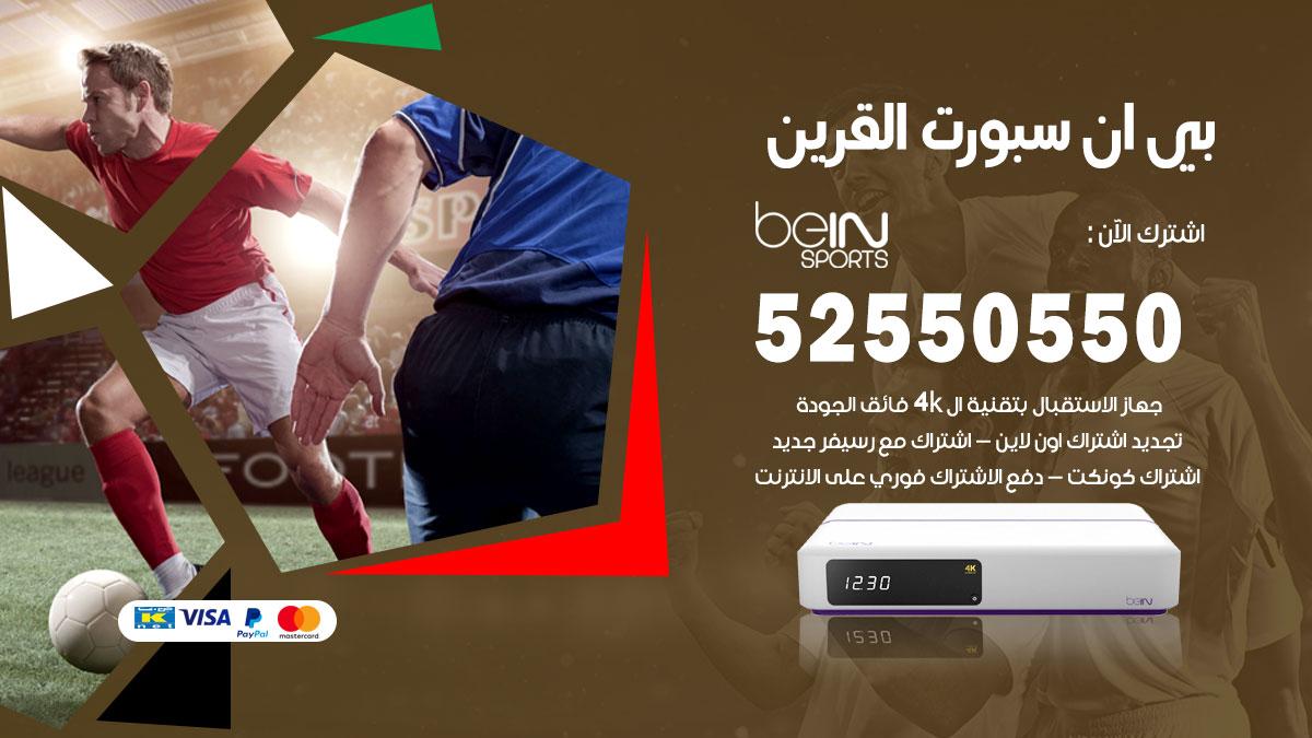 بي ان سبورت القرين / 52550550 / رقم خدمة عملاء bein sport الكويت