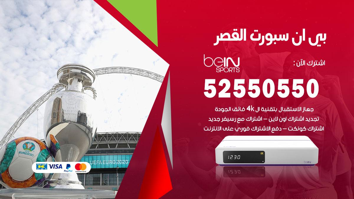 بي ان سبورت القصر / 52550550 / رقم خدمة عملاء bein sport الكويت