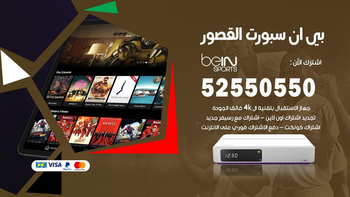 بي ان سبورت القصور / 52550550 / رقم خدمة عملاء bein sport الكويت