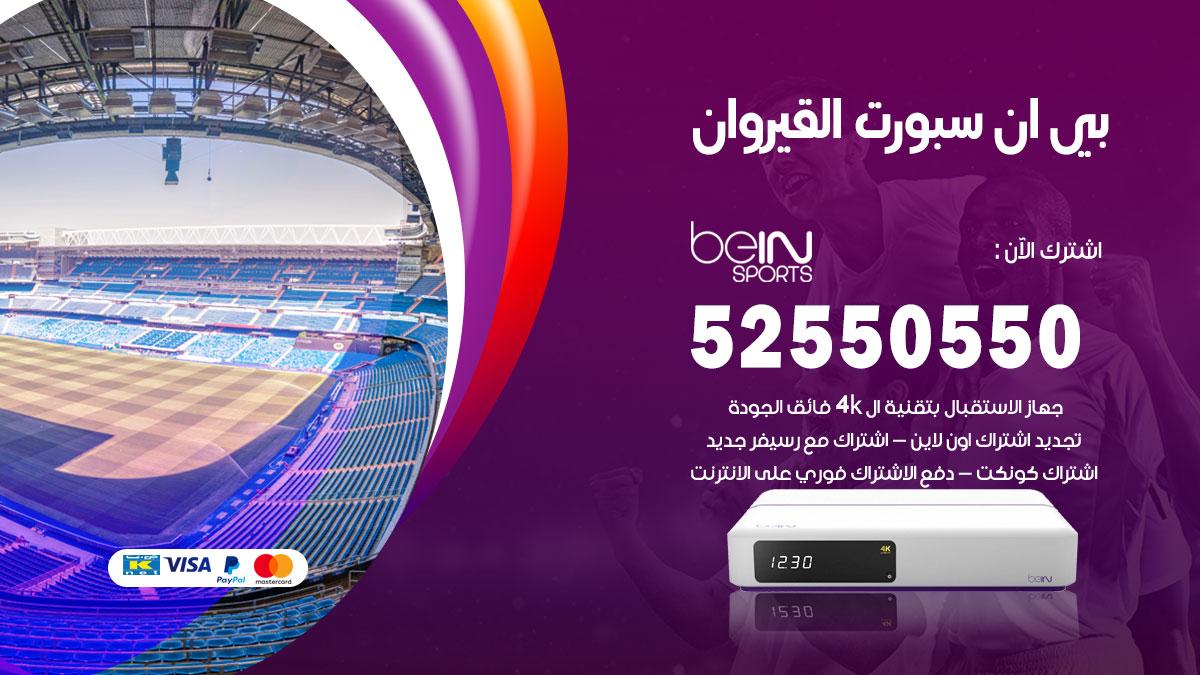 بي ان سبورت القيروان / 52550550 / رقم خدمة عملاء bein sport الكويت