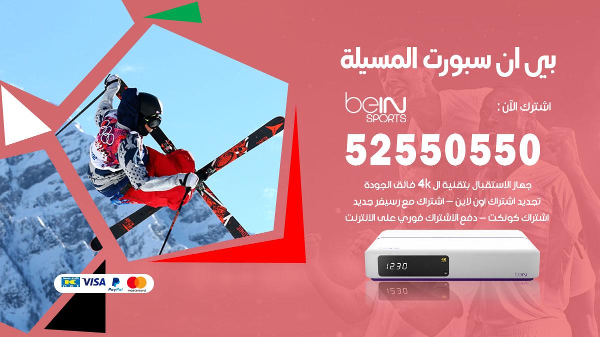 بي ان سبورت المسيلة / 52550550 / رقم خدمة عملاء bein sport الكويت