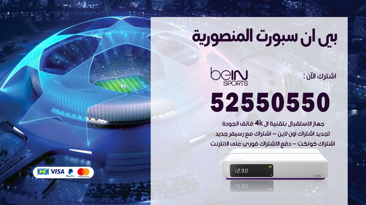 بي ان سبورت المنصورية / 52550550 / رقم خدمة عملاء bein sport الكويت