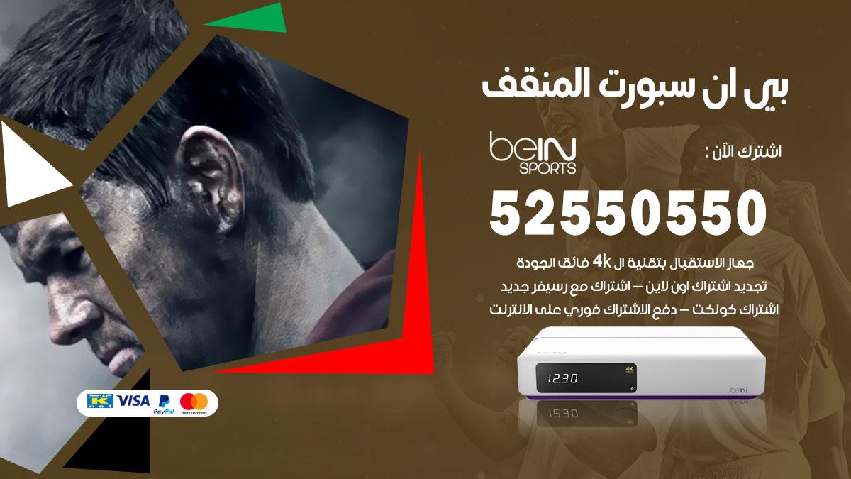 بي ان سبورت المنقف / 52550550 / رقم خدمة عملاء bein sport الكويت