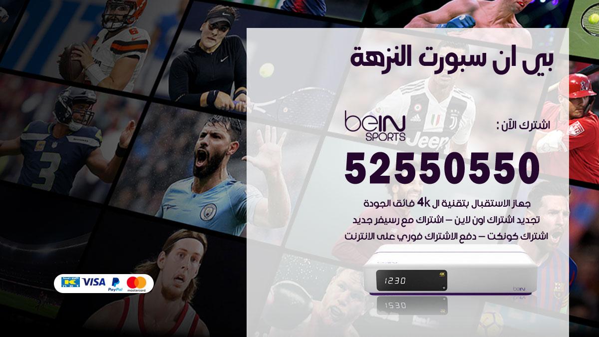 بي ان سبورت النزهه / 52550550 / رقم خدمة عملاء bein sport الكويت