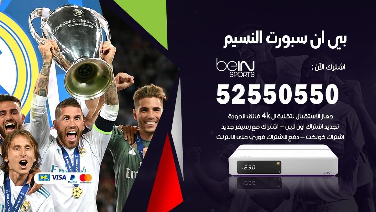بي ان سبورت النسيم / 52550550 / رقم خدمة عملاء bein sport الكويت