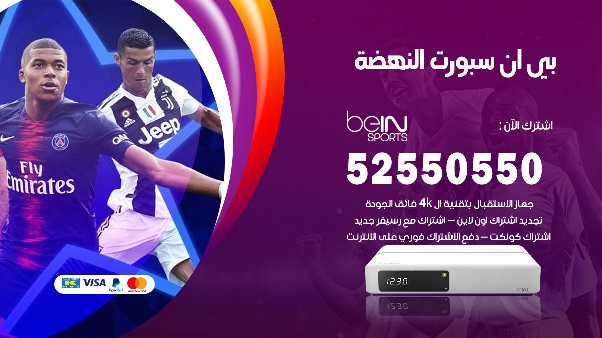 بي ان سبورت النهضة / 52550550 / رقم خدمة عملاء bein sport الكويت