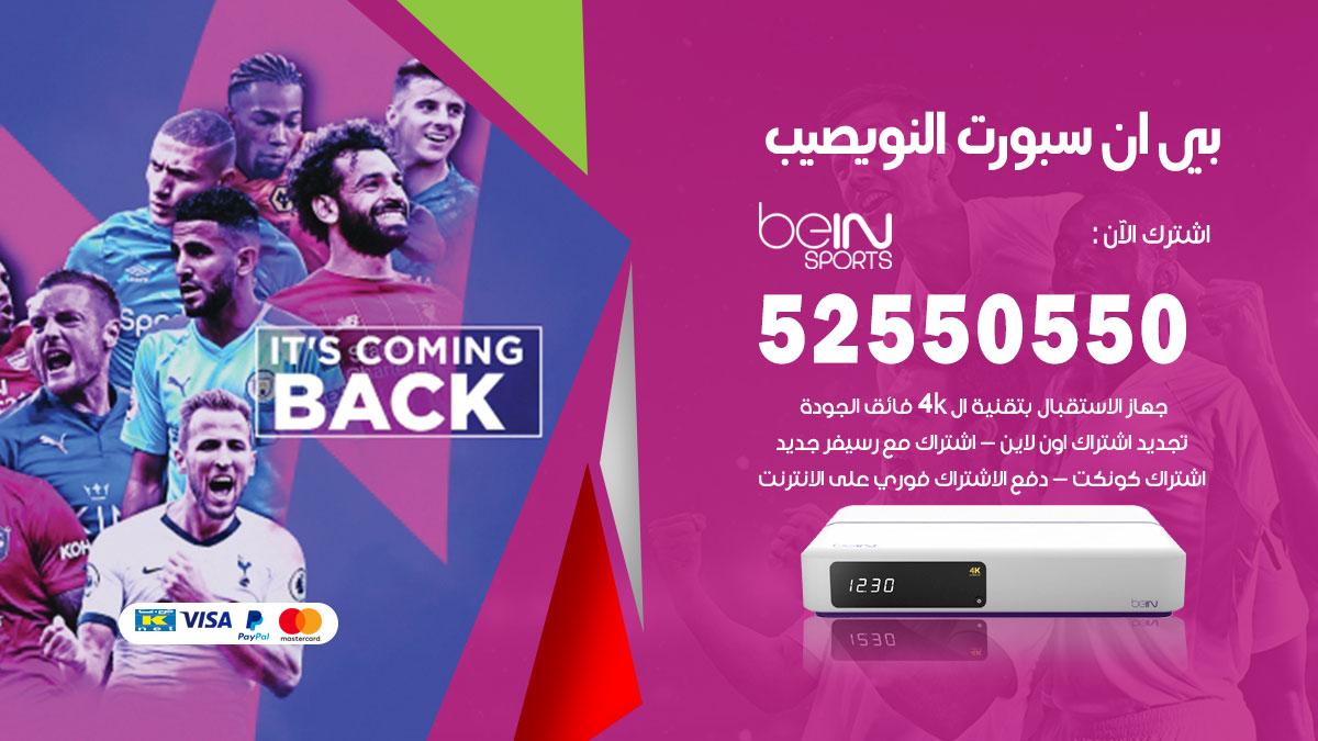 بي ان سبورت النويصيب / 52550550 / رقم خدمة عملاء bein sport الكويت