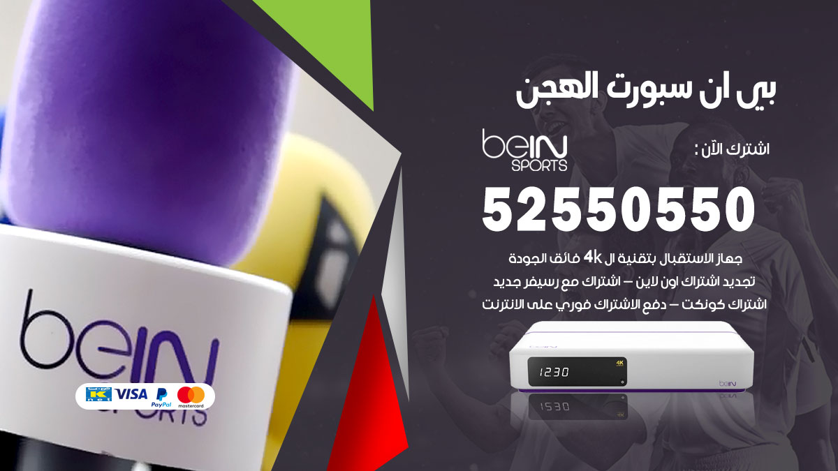 بي ان سبورت الهجن / 52550550 / رقم خدمة عملاء bein sport الكويت
