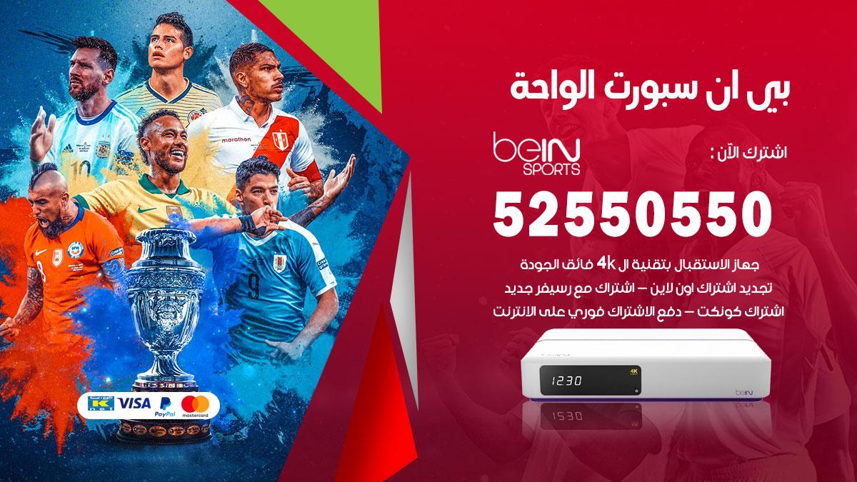 بي ان سبورت الواحة / 52550550 / رقم خدمة عملاء bein sport الكويت