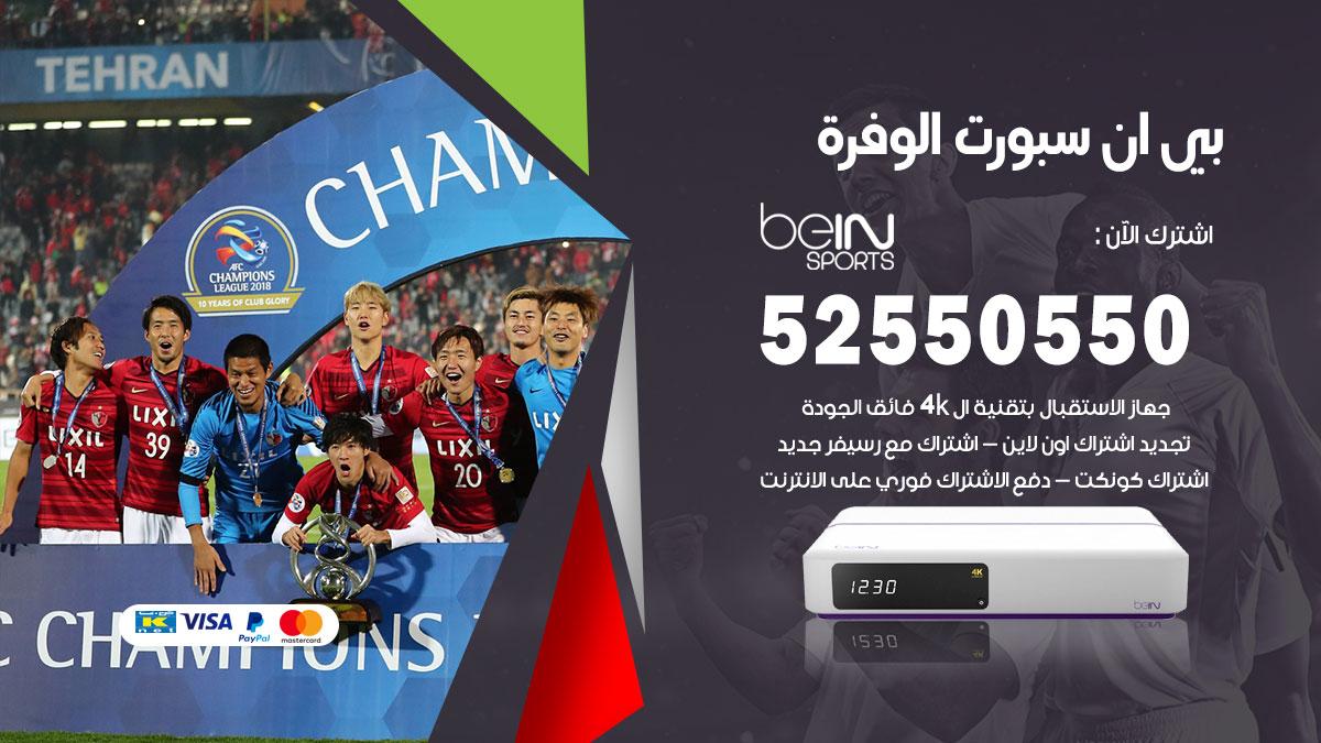بي ان سبورت الوفرة / 52550550 / رقم خدمة عملاء bein sport الكويت