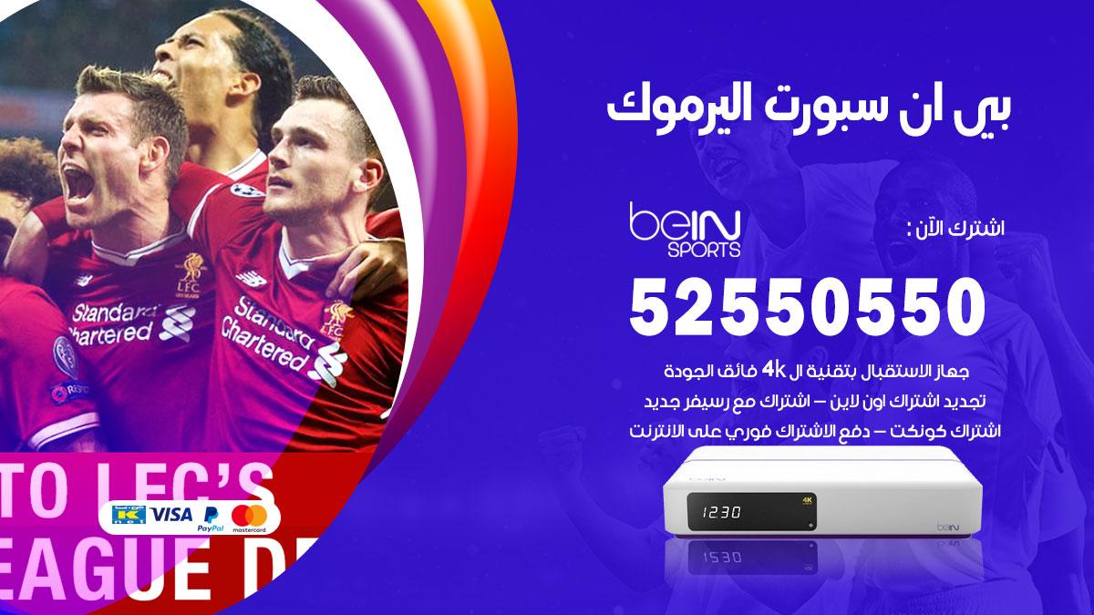 بي ان سبورت اليرموك / 52550550 / رقم خدمة عملاء bein sport الكويت