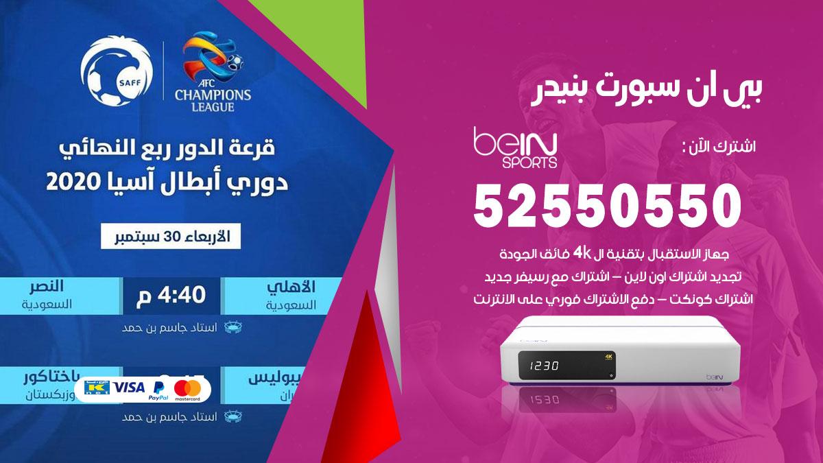 بي ان سبورت بنيدر / 52550550 / رقم خدمة عملاء bein sport الكويت