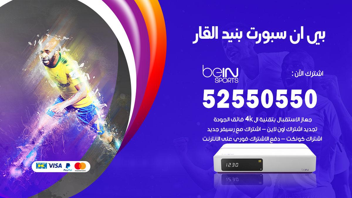 بي ان سبورت بنيد القار / 52550550 / رقم خدمة عملاء bein sport الكويت
