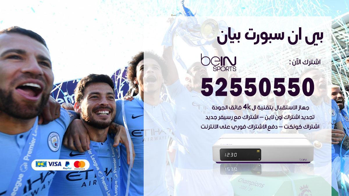 بي ان سبورت بيان / 52550550 / رقم خدمة عملاء bein sport الكويت