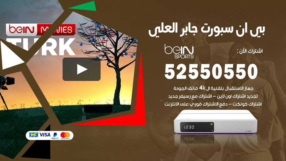 بي ان سبورت جابر العلي / 52550550 / رقم خدمة عملاء bein sport الكويت