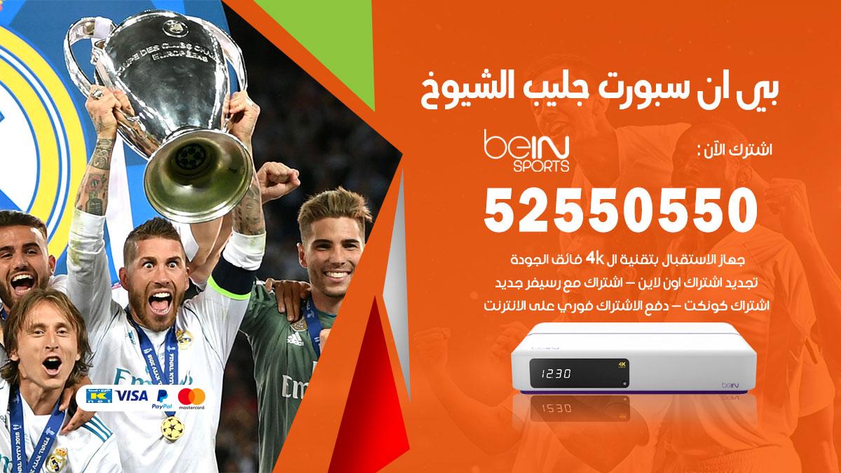 بي ان سبورت جليب الشيوخ / 52550550 / رقم خدمة عملاء bein sport الكويت