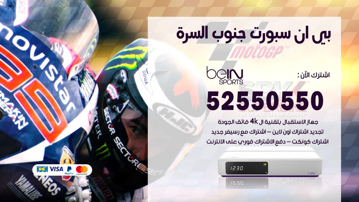 بي ان سبورت جنوب السرة / 52550550 / رقم خدمة عملاء bein sport الكويت