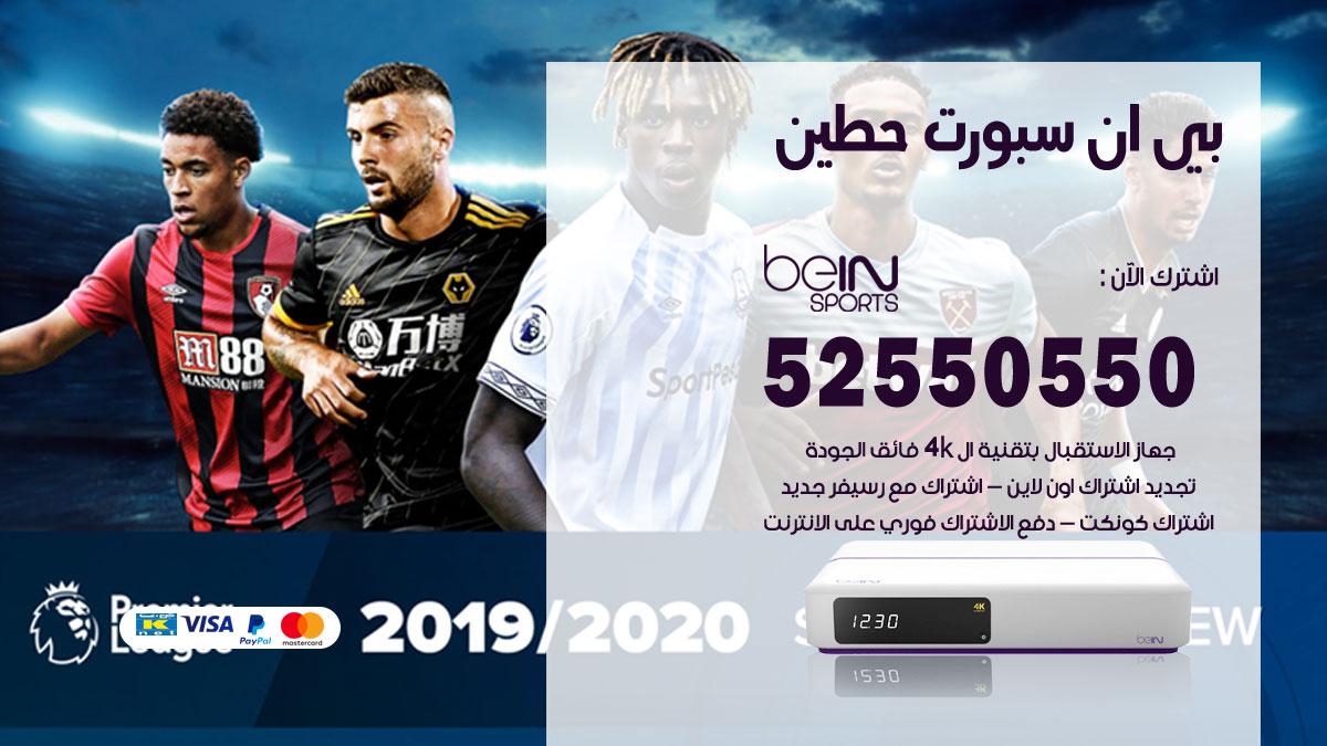 بي ان سبورت حطين / 52550550 / رقم خدمة عملاء bein sport الكويت
