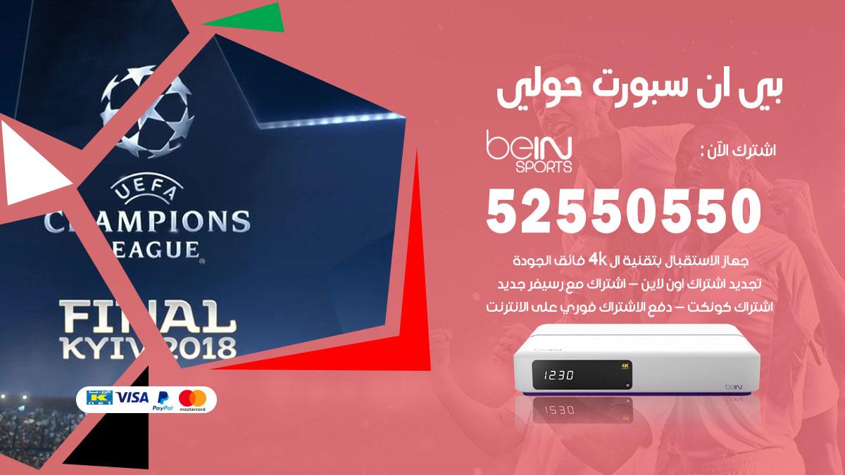 بي ان سبورت حولي / 52550550 / رقم خدمة عملاء bein sport الكويت