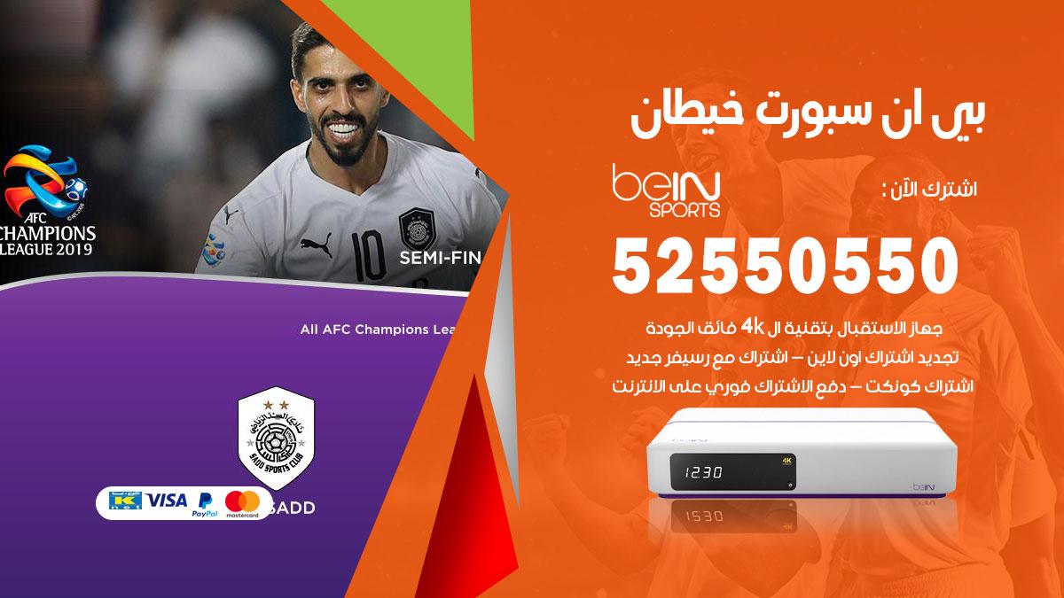 بي ان سبورت خيطان / 52550550 / رقم خدمة عملاء bein sport الكويت