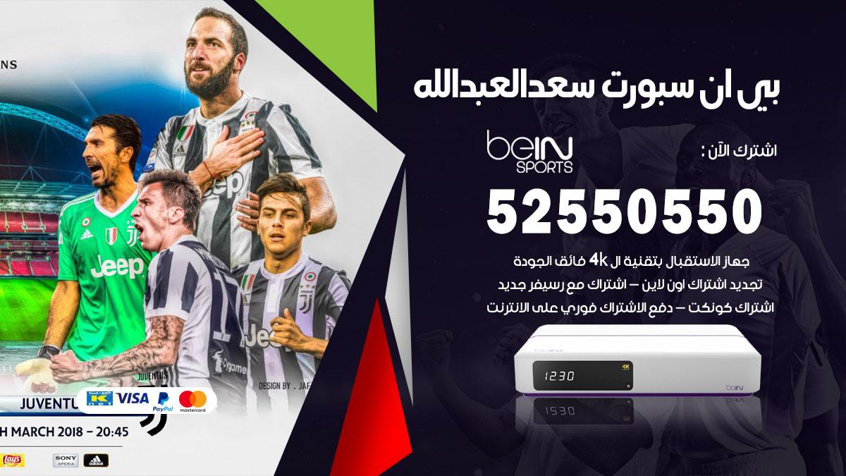 بي ان سبورت سعد العبد الله / 52550550 / رقم خدمة عملاء bein sport الكويت