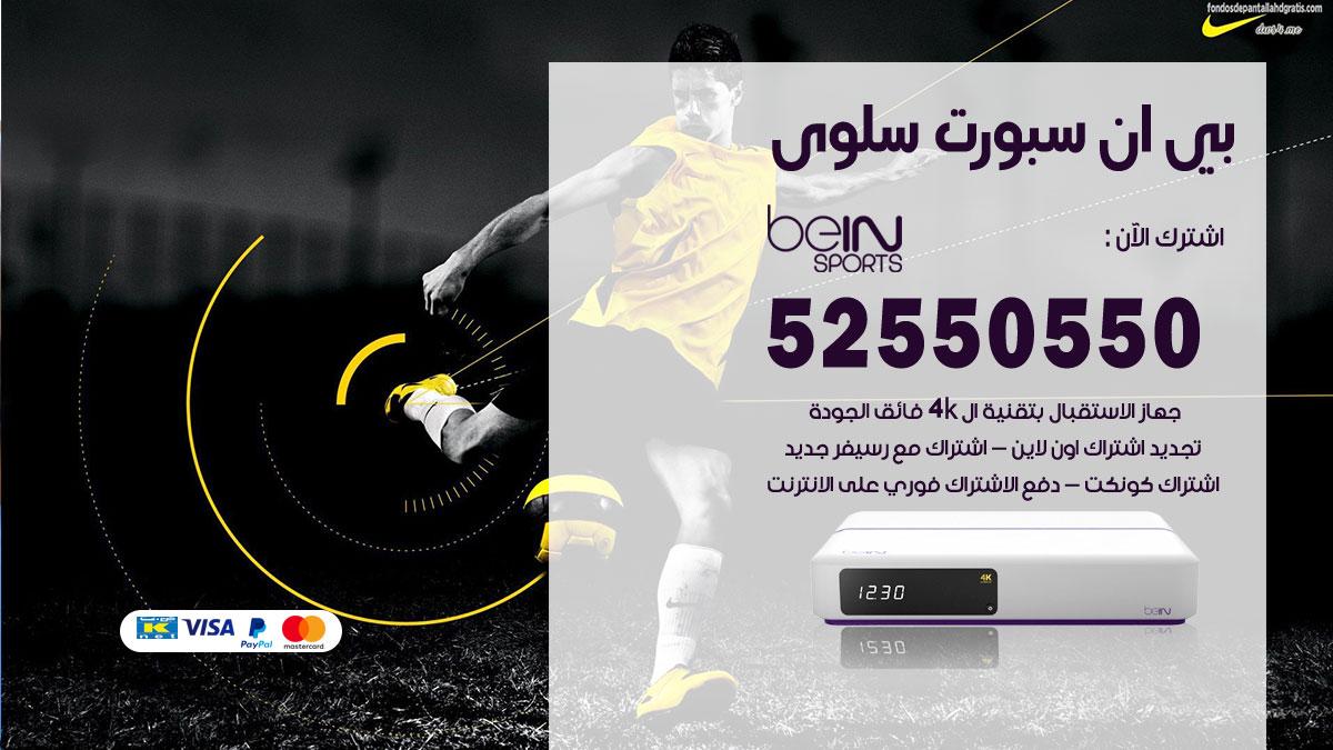 بي ان سبورت سلوى / 52550550 / رقم خدمة عملاء bein sport الكويت