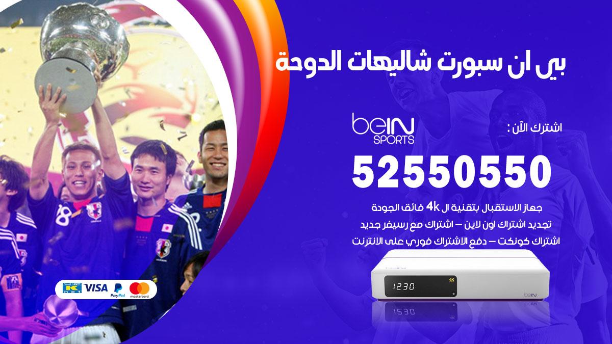 بي ان سبورت شاليهات الدوحة / 52550550 / رقم خدمة عملاء bein sport الكويت