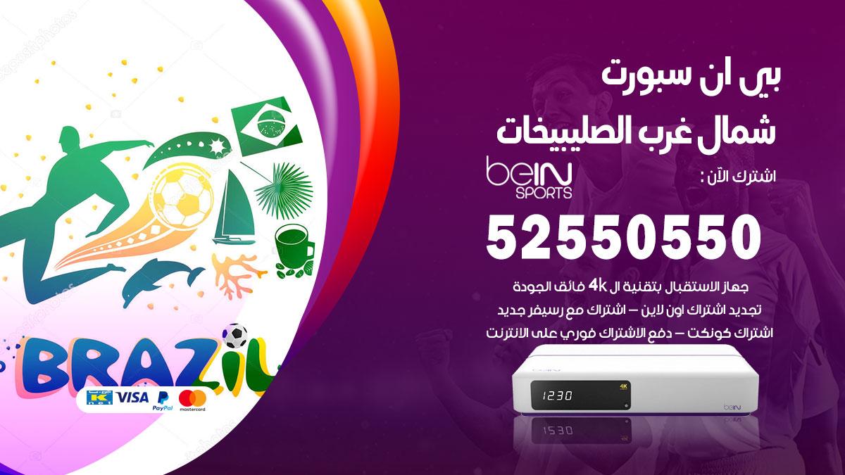 بي ان سبورت شمال غرب الصليبيخات / 52550550 / رقم خدمة عملاء bein sport الكويت