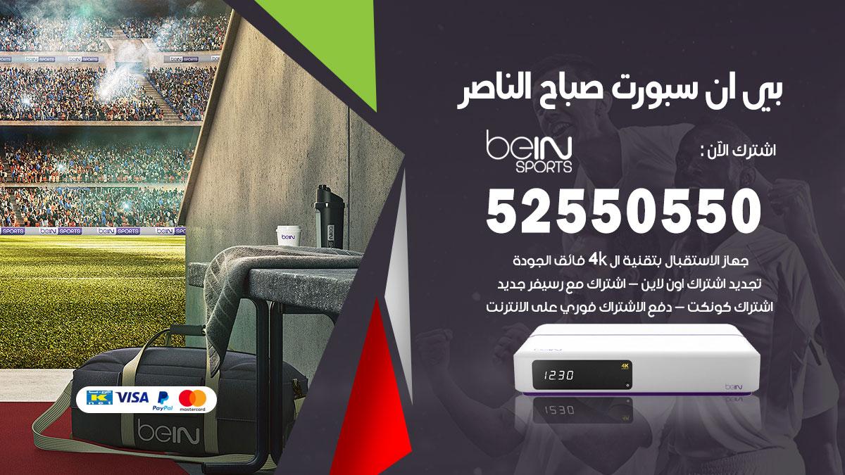 بي ان سبورت صباح الناصر / 52550550 / رقم خدمة عملاء bein sport الكويت