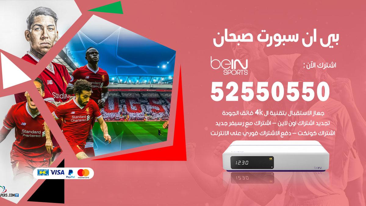بي ان سبورت صبحان / 52550550 / رقم خدمة عملاء bein sport الكويت