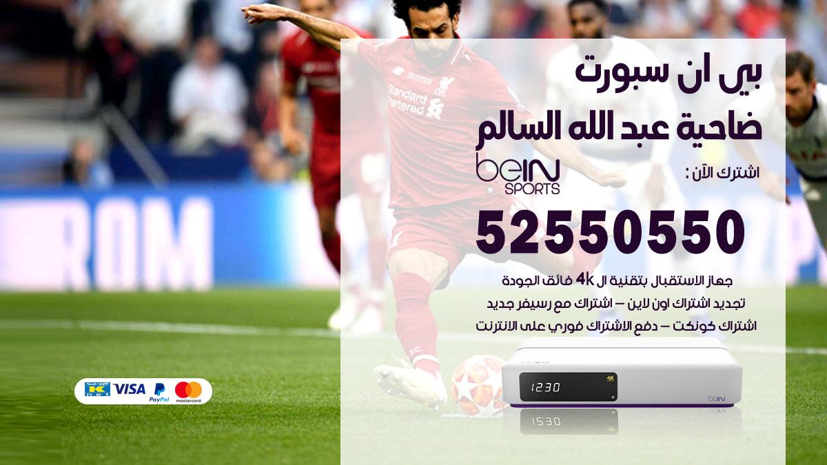 بي ان سبورت ضاحية عبد الله السالم / 52550550 / رقم خدمة عملاء bein sport الكويت