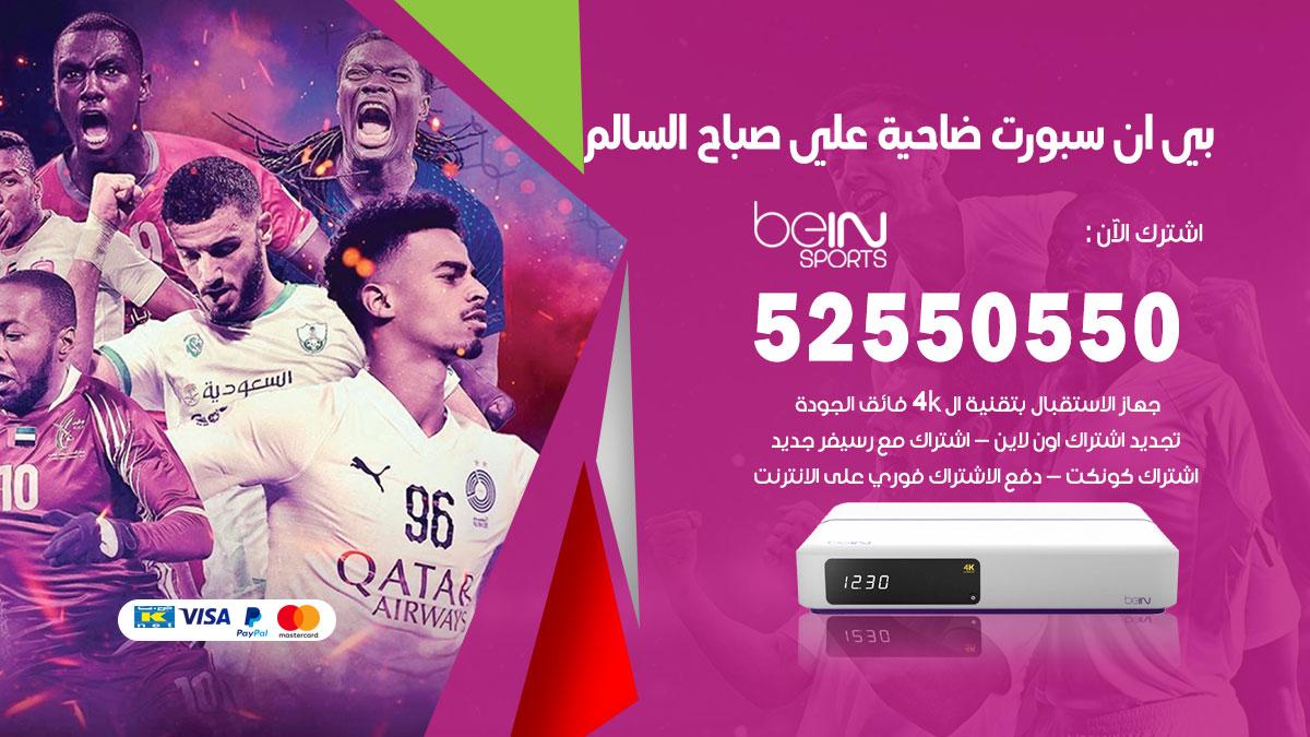 بي ان سبورت صباح السالم / 52550550 / رقم خدمة عملاء bein sport الكويت