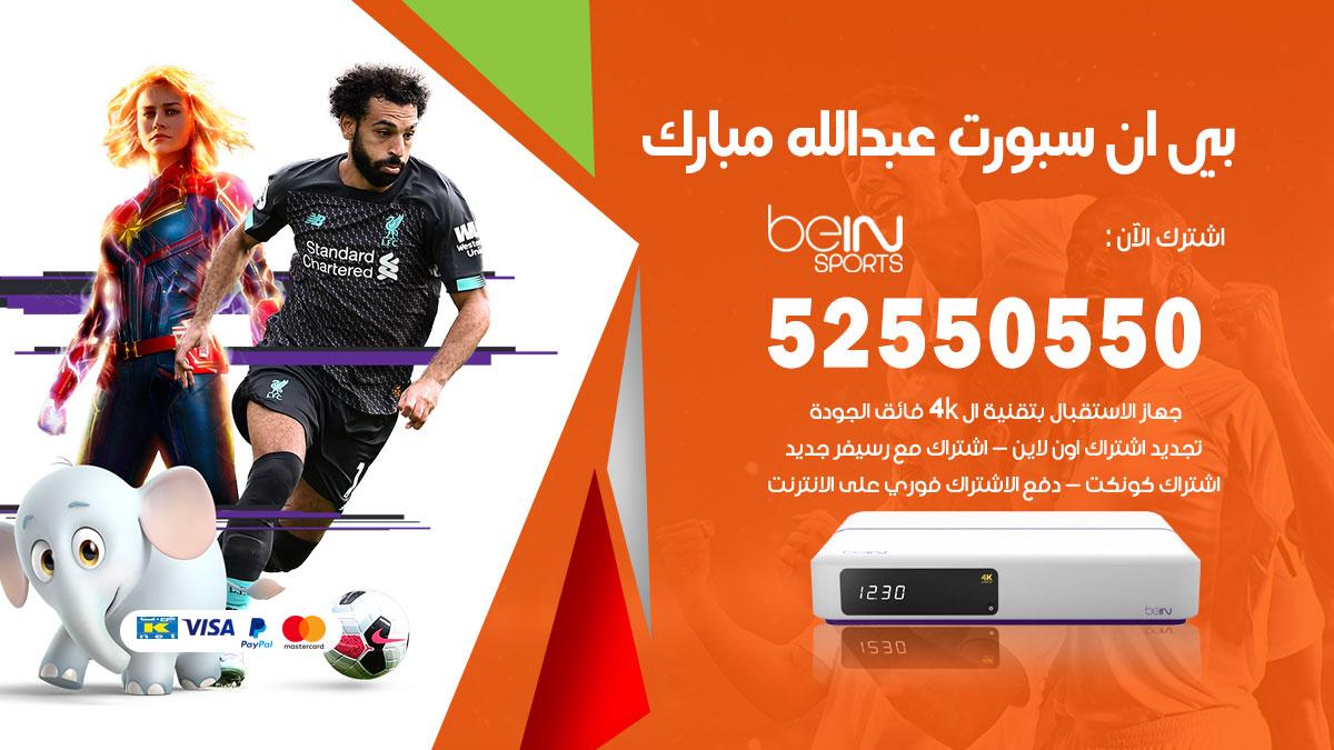 بي ان سبورت عبد الله المبارك / 52550550 / رقم خدمة عملاء bein sport الكويت