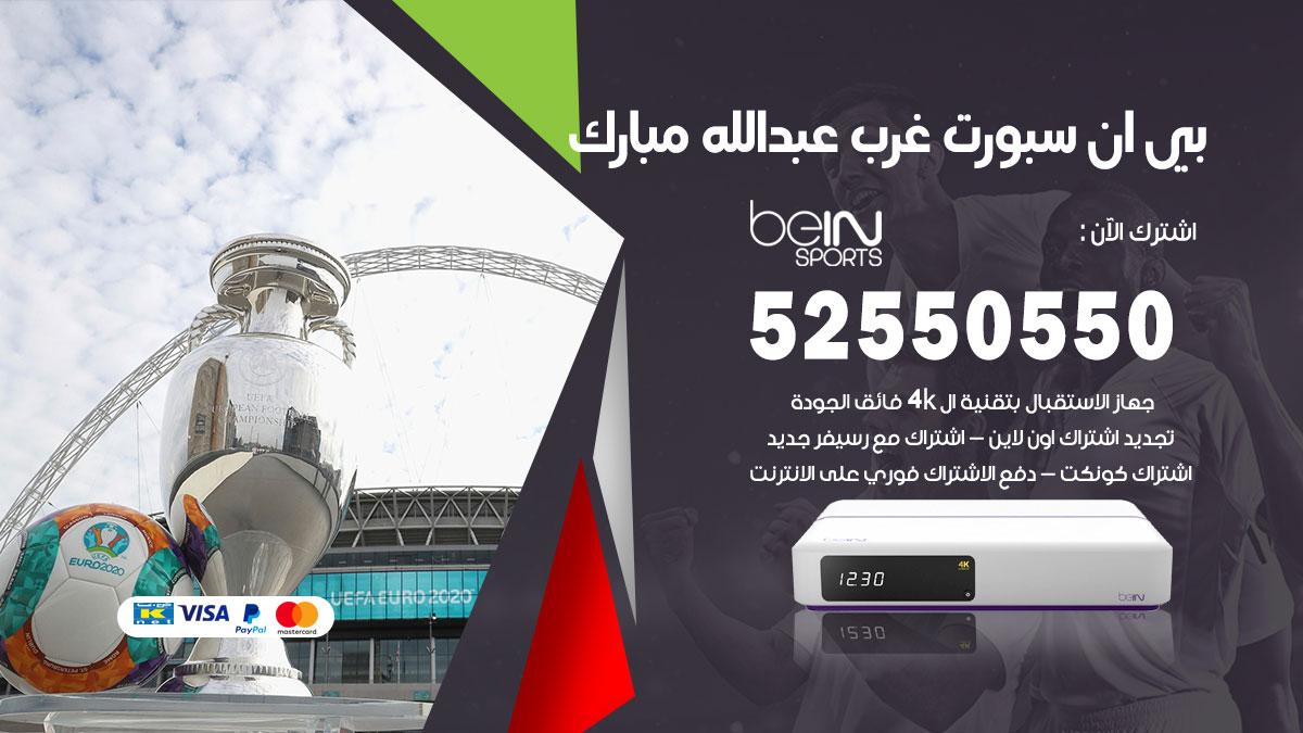 بي ان سبورت غرب عبد الله المبارك / 52550550 / رقم خدمة عملاء bein sport الكويت