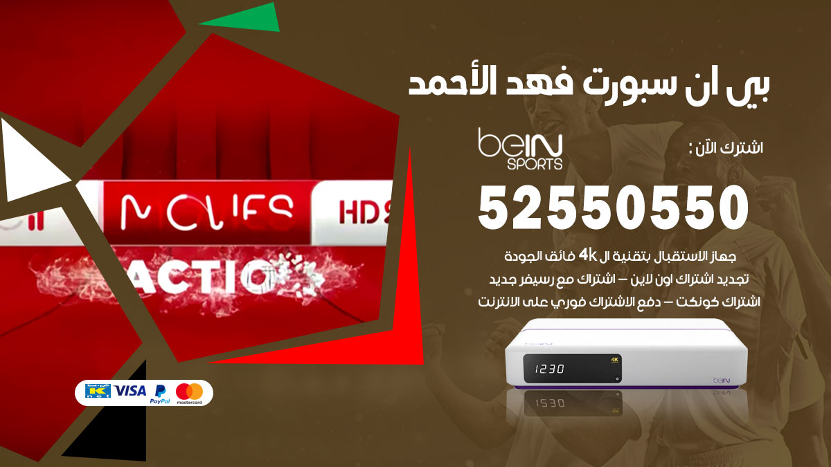 بي ان سبورت فهد الاحمد / 52550550 / رقم خدمة عملاء bein sport الكويت