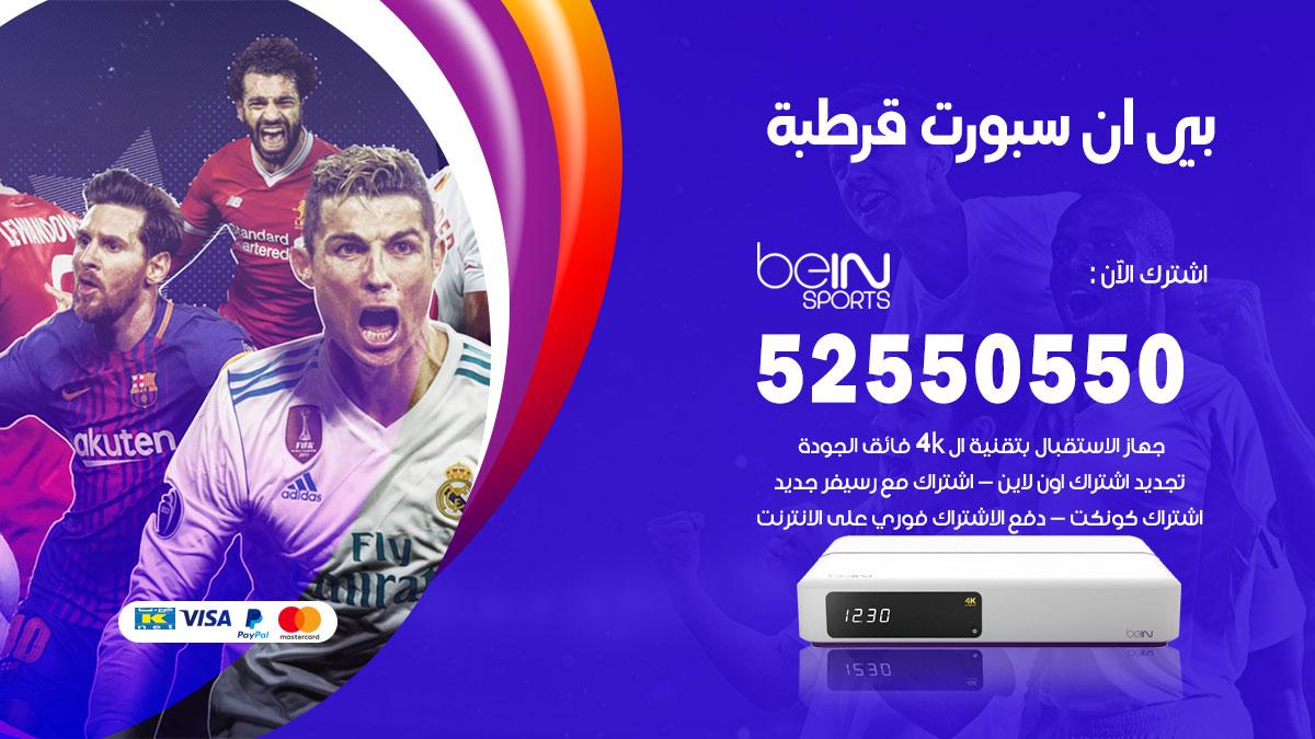بي ان سبورت قرطبة / 52550550 / رقم خدمة عملاء bein sport الكويت