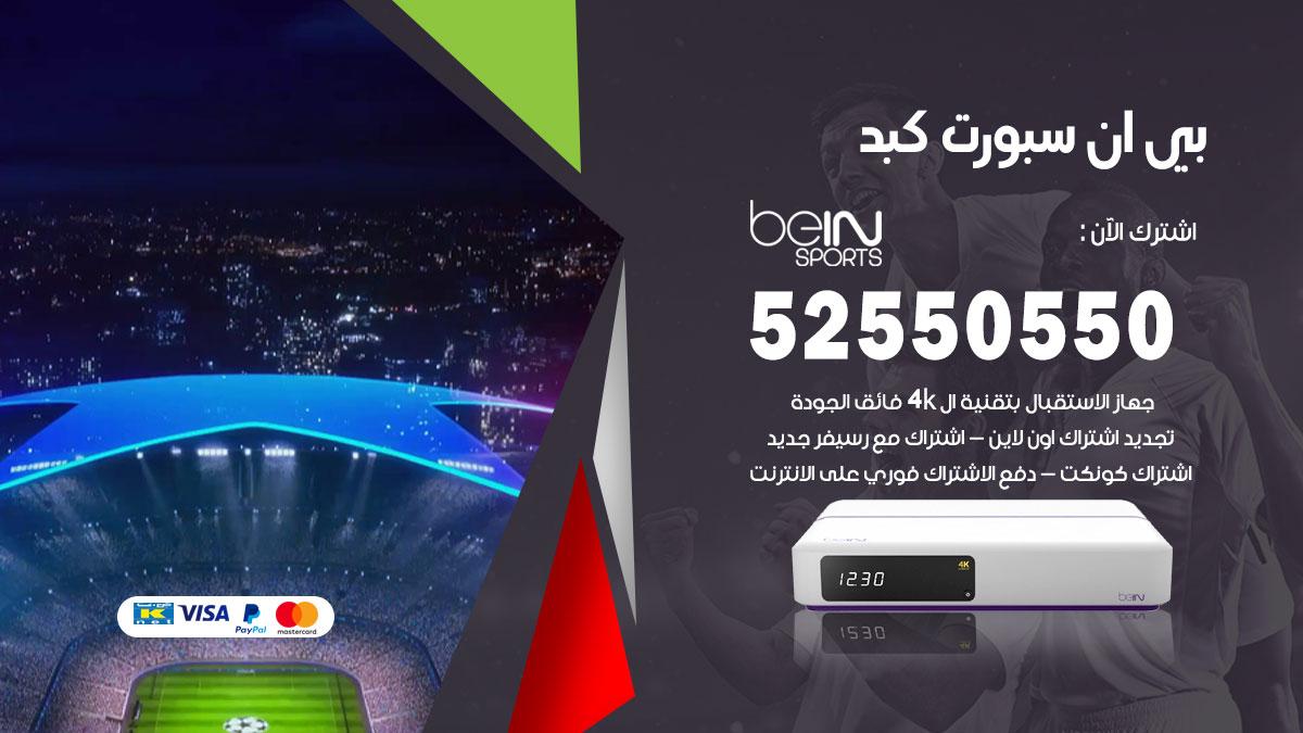 بي ان سبورت كبد / 52550550 / رقم خدمة عملاء bein sport الكويت