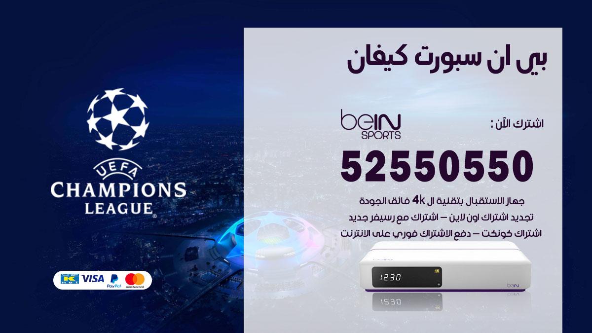 بي ان سبورت كيفان / 52550550 / رقم خدمة عملاء bein sport الكويت