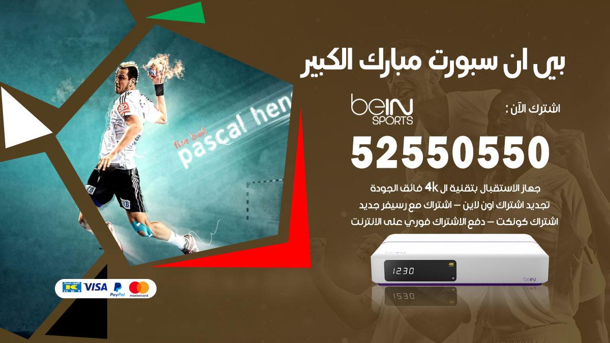 بي ان سبورت مبارك الكبير / 52550550 / رقم خدمة عملاء bein sport الكويت