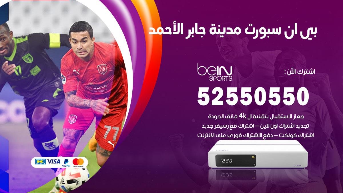 بي ان سبورت مدينة جابر الاحمد / 52550550 / رقم خدمة عملاء bein sport الكويت
