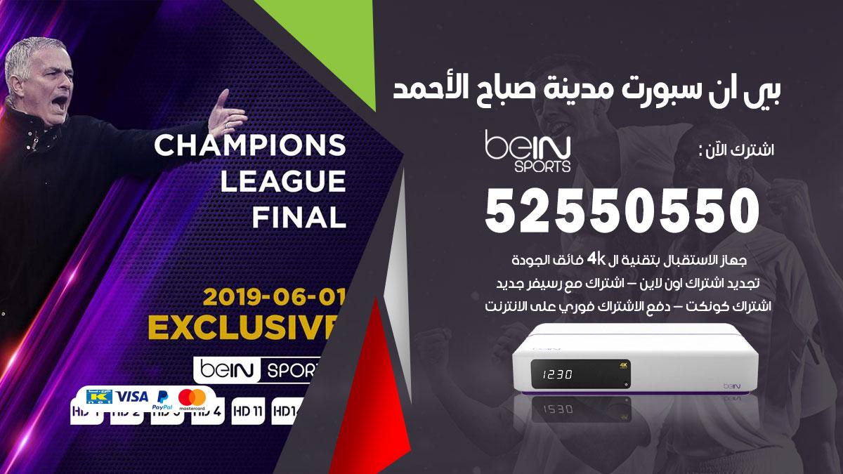 بي ان سبورت مدينة صباح الاحمد / 52550550 / رقم خدمة عملاء bein sport الكويت