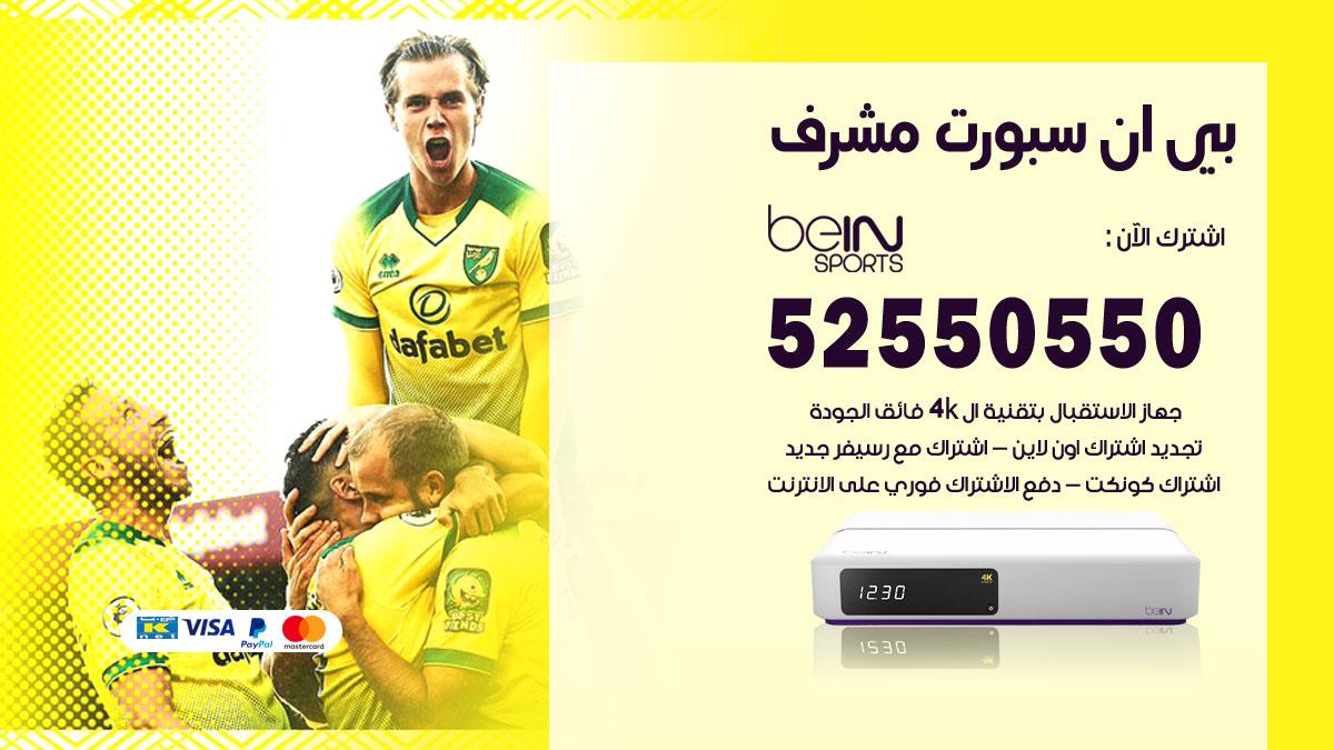 بي ان سبورت مشرف / 52550550 / رقم خدمة عملاء bein sport الكويت
