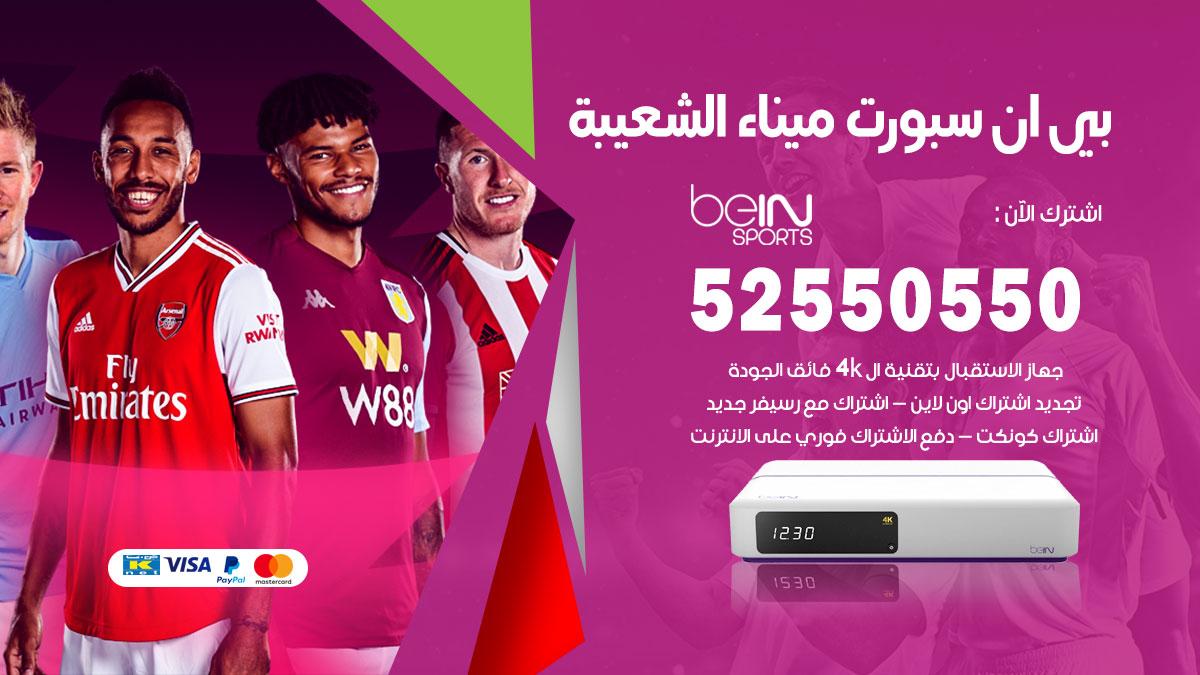 بي ان سبورت ميناء الشعيبة / 52550550 / رقم خدمة عملاء bein sport الكويت